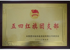 The 2012 annual AVIC electromechanical system red flag League branch company(2013.05)