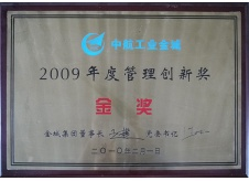 Jincheng Corporation Management Innovation Award(2009)