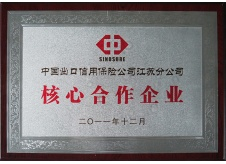 Core cooperation company for Sinosure(2011.12)
