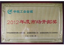 Market developing award for Jincheng Corpeoration(2012)