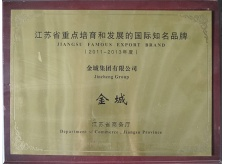 The international famous brand cultivated by Jiangsu Province(2011-2013)