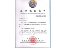 AX100 certificate of exemption from inspection